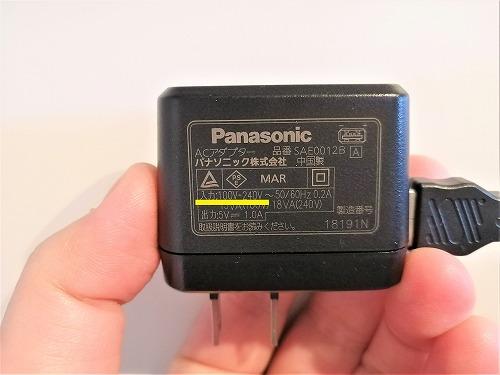 充電器に書かれた電圧数