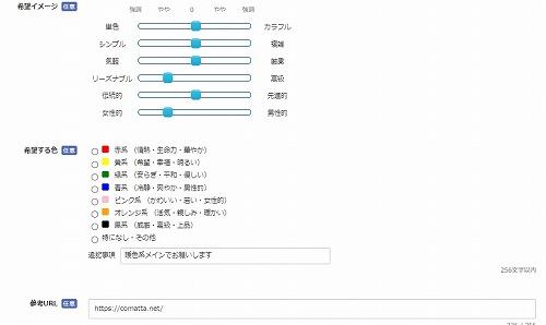 クラウドワークスの画面(ロゴイメージ指定)