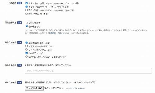 クラウドワークスの画面(オプション指定)