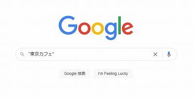 Google検索画面(完全一致)
