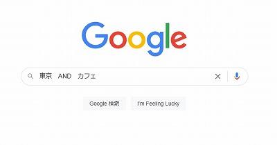 Google検索画面(複数キーワード)