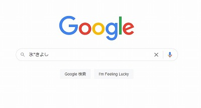 Google検索画面(ワイルドカード検索)