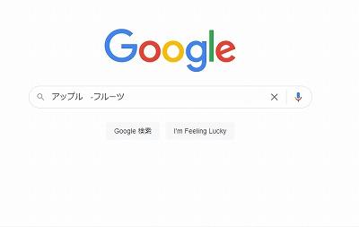 Google検索画面(除外検索)