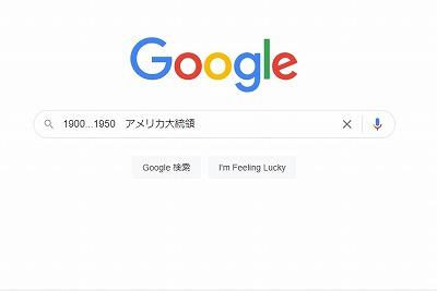 Google検索画面(範囲指定検索)