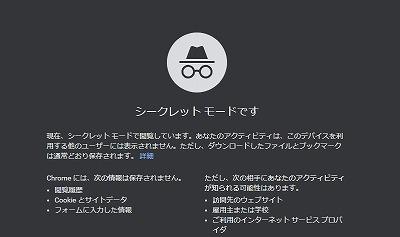 プライベートブラウジング画面