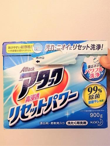 洗濯洗剤(アタック)