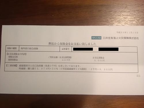 支払保険金額が書かれた紙
