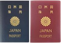 パスポート(一般向け)