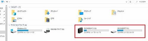 外付HDD(パソコンの表示)