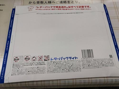 レターパックライトの封筒