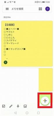 GoogleKeepのメモ帳
