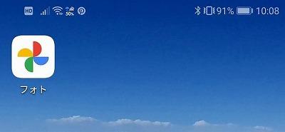 GooglePhotoのアイコン