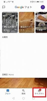 GooglePhotoの画面