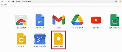 パソコンのGoogleKeepのアイコン