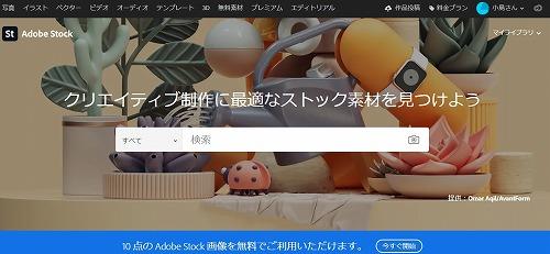 ストックフォトサイトAdobeStockのトップページ