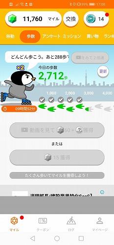 ラクマの歩数画面