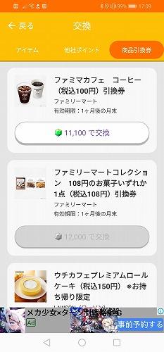ラクマの商品引換券画面